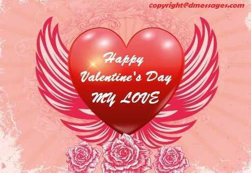 Valentine day sms for friends