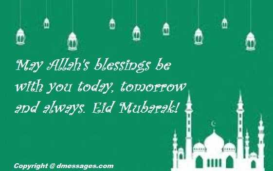 Happy Eid mubarak sms in urdu - Eid mubarak sms in urdu