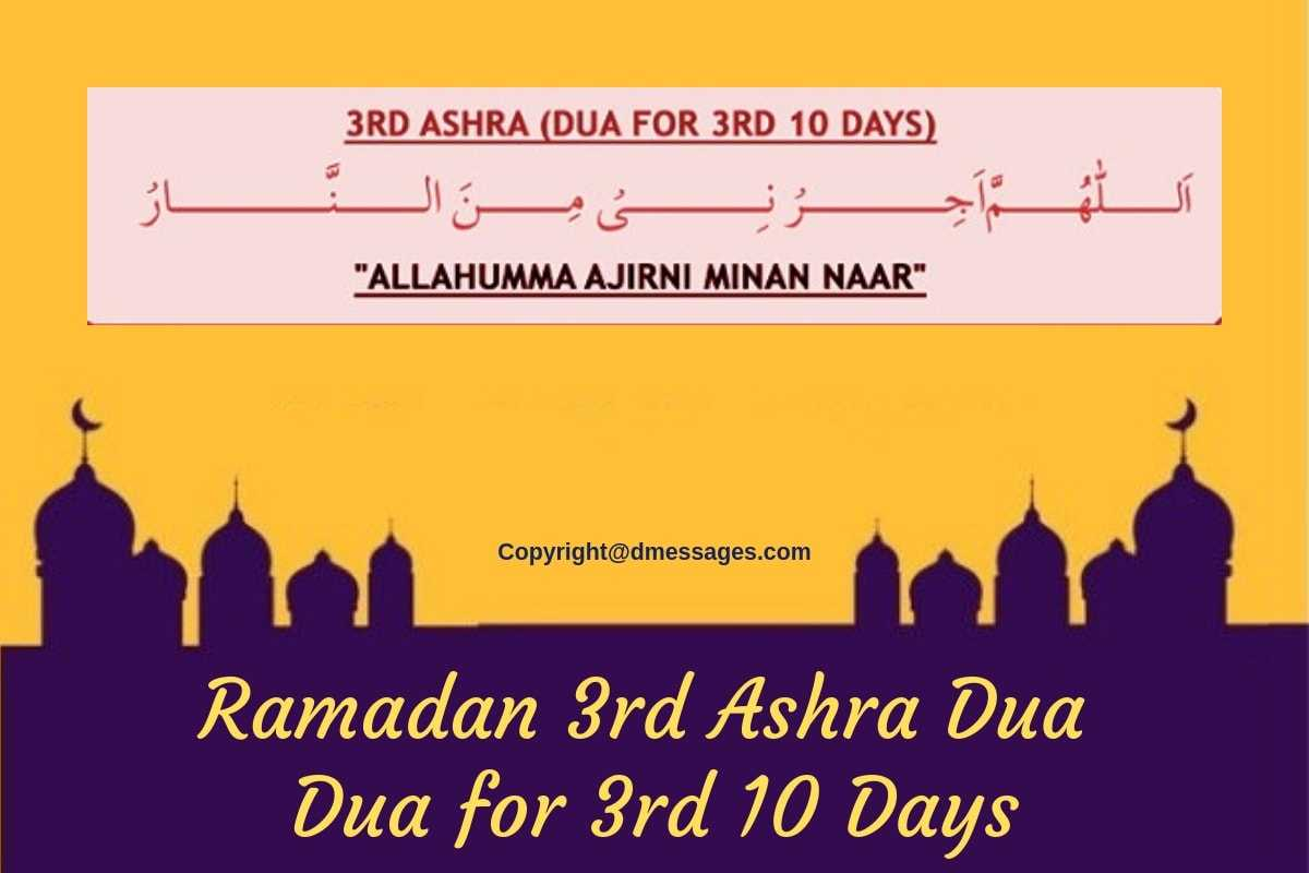 dua for last 10 days of ramadan