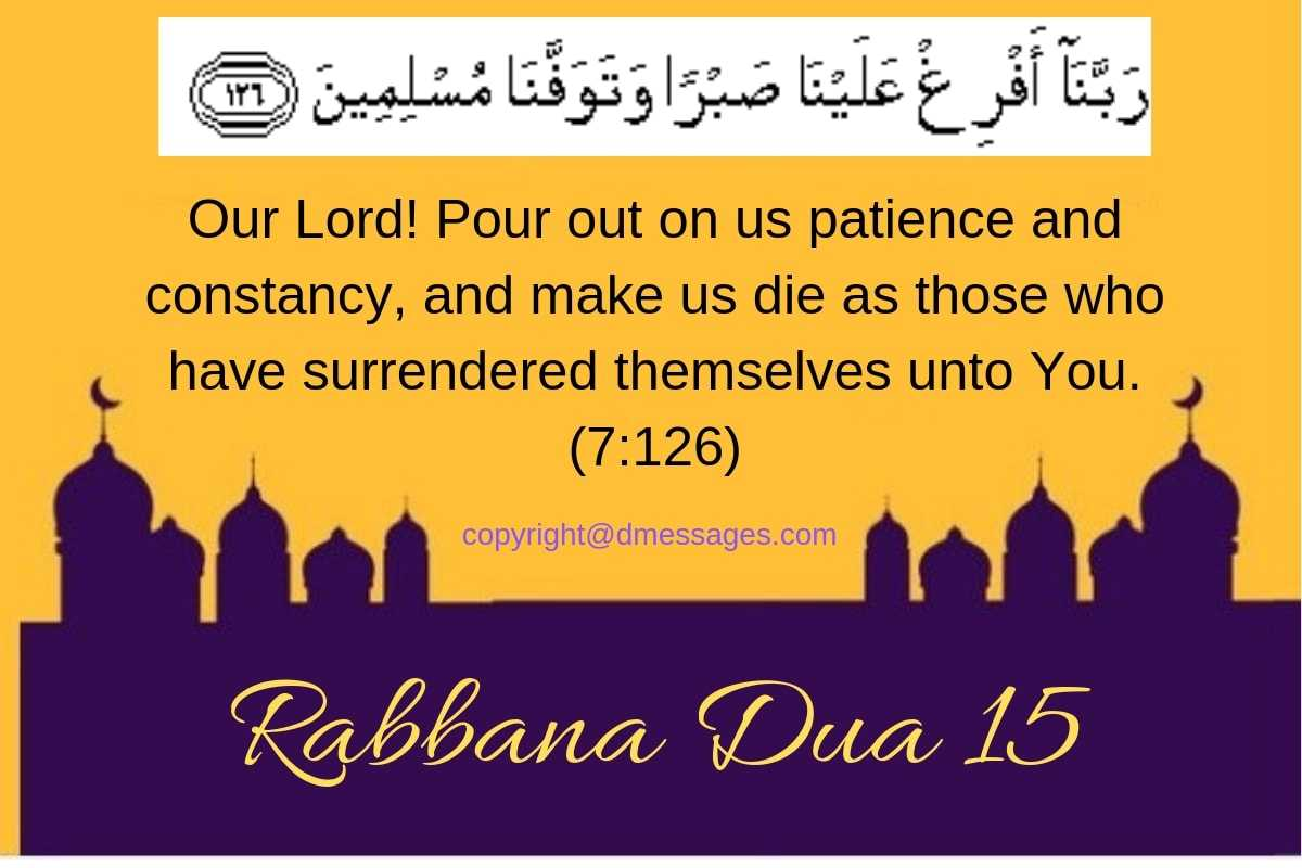 dua for second ashra of ramadan