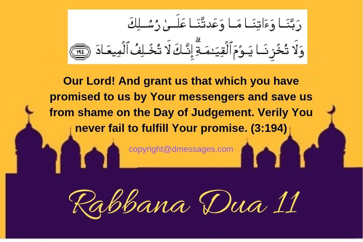 ramadan dua in arabic