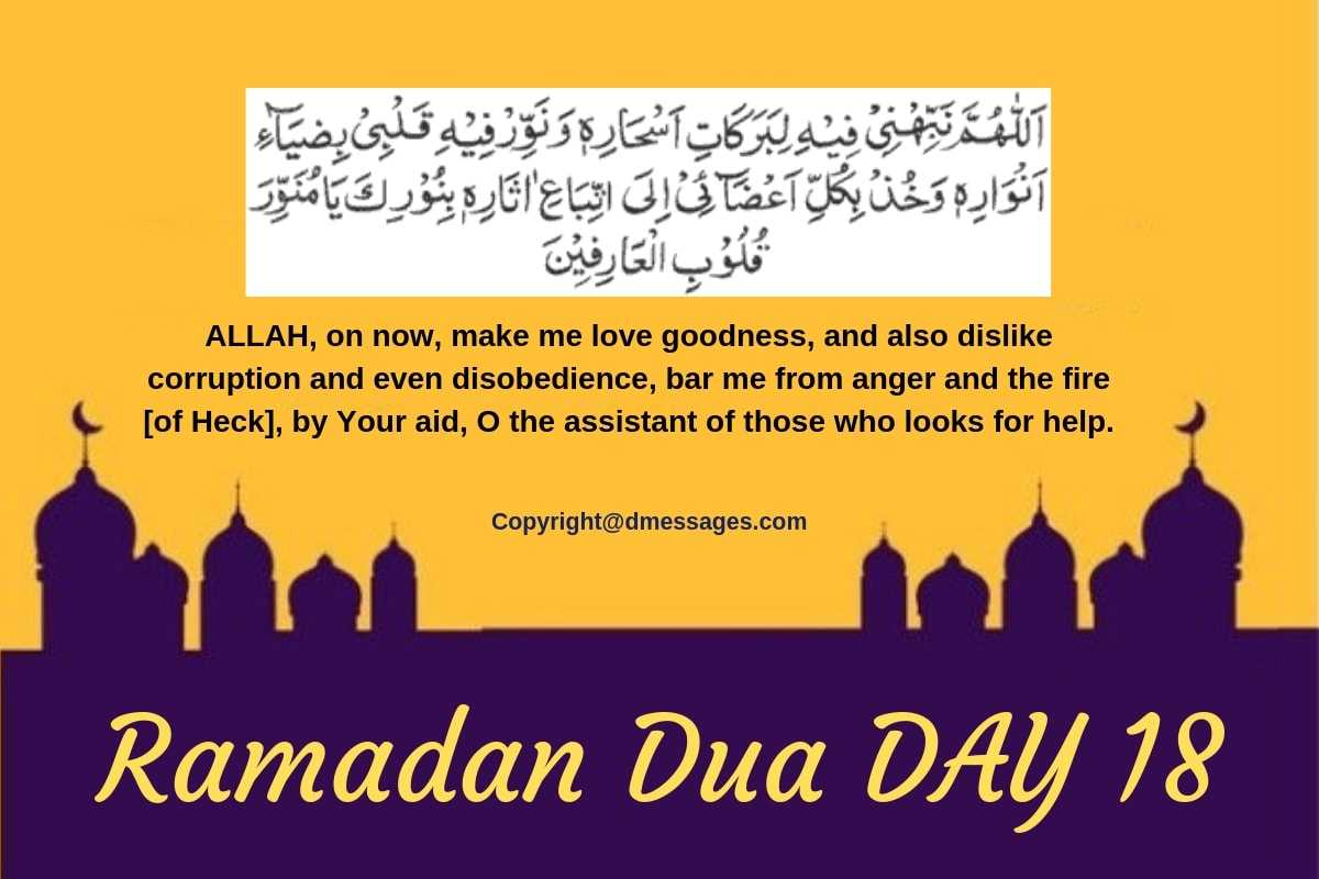 ramadan kareem dua in english